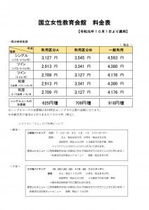 2019.10~全税込料金表(宿泊・食事)